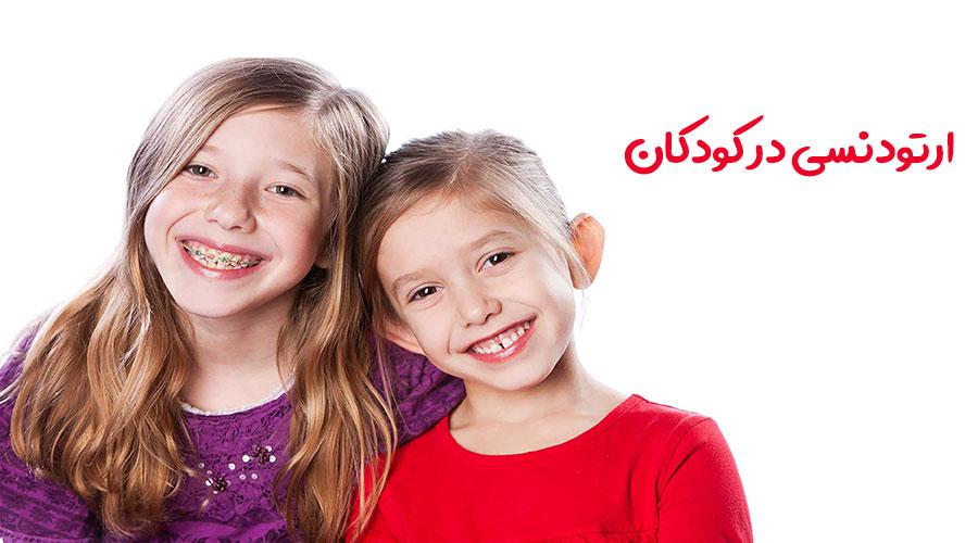 متخصص ارتودنسی کودکان در گنبد