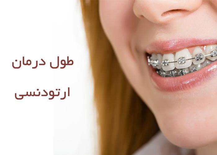 سیم کشی دندان در گنبد